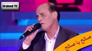 صالح يا صالح - قاسم كافي / Saleh ya Saleh - Qassem Kaffi HD
