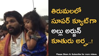 Telugu Cinema Top Hero Allu Arjun Family at Tirumala Temple