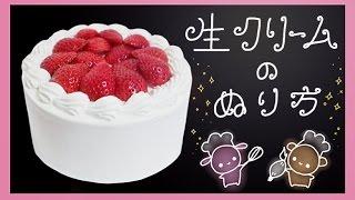 デコレーションケーキの生クリームのぬり方を紹介します♪ 他にもケーキ...