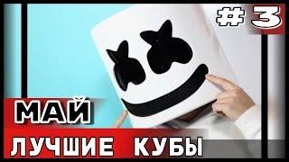Большая подборка приколов COUB за май #3 2019 #приколы2019,#лучшееcoub, #Coub, #Bestcoub