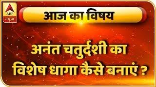 गुरूजी: जानिए, गणपति विसर्जन का शुभ मुहूर्त | ABP News Hindi
