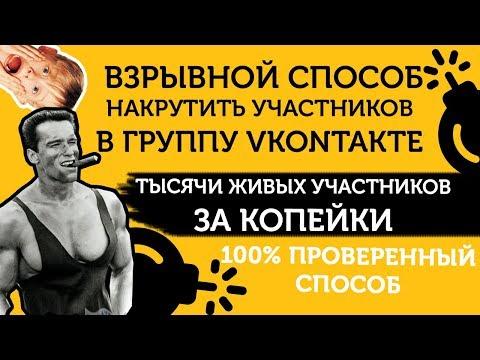 Накрутка Участников в Группу ВКонтакте: онлайн накрутка участников в группу ВК