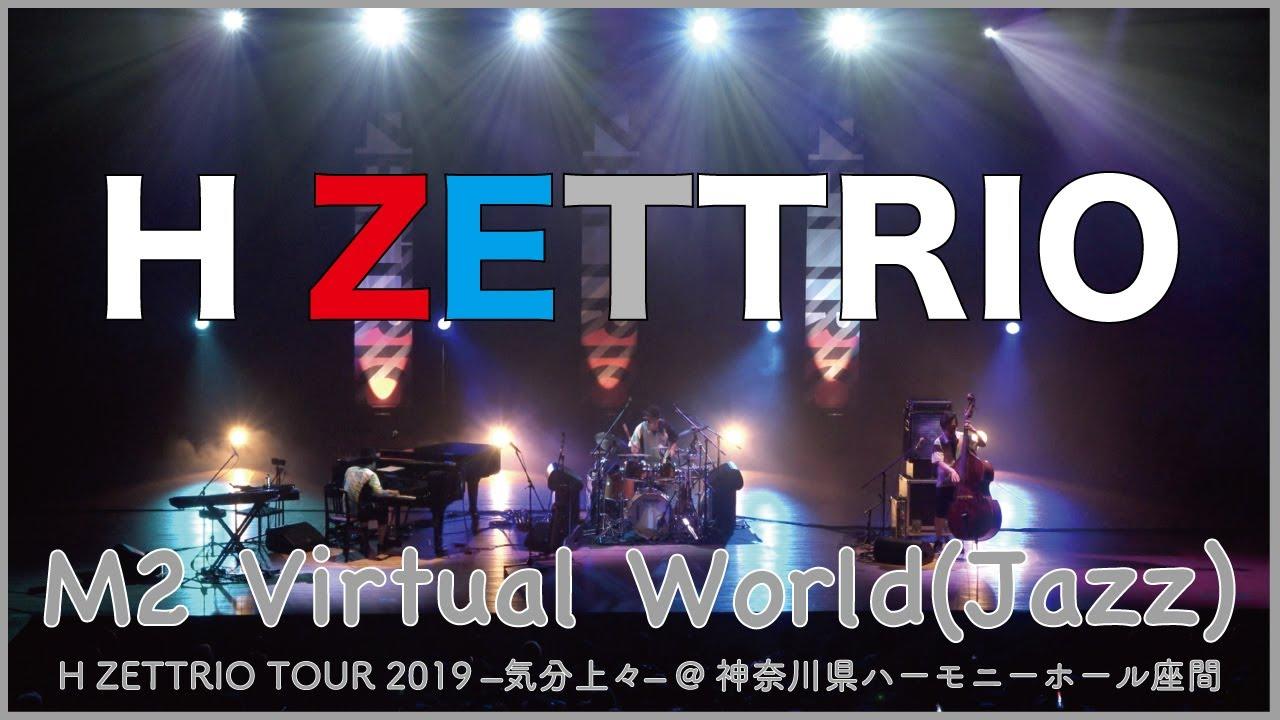 【LIVE映像】H ZETTRIO /Virtual World(Jazz) [H ZETTRIO TOUR 2019 –気分上々– @神奈川県ハーモニーホール座間]