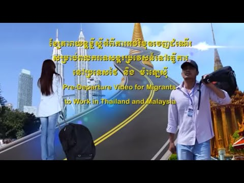 Cambodia Pre-Departure Video: Is Migration the Right Choice? Part 1 of 3