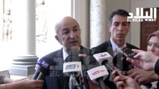 عبد المجيد تبون / وزير السكن و العمران و المدينة  -el bilad tv-