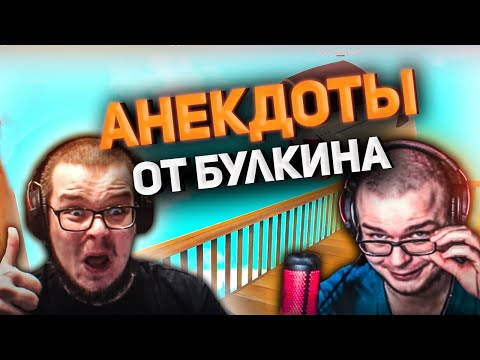 АНЕКДОТЫ С БУЛКИНЫМ.часть 2
