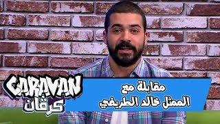 مقابلة مع الممثل  خالد الطريفي  - كرفان