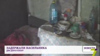 В Одессе мужчина изнасиловал девушку и два дня держал взаперти