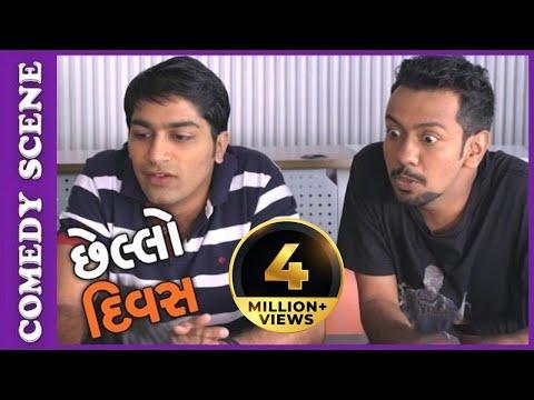 Chhello Divas Comedy Scene- Classroom Masti –New Gujarati Movie