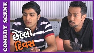 Chhello Divas Comedy Scene- Classroom Masti –New Gujarati Movie