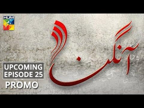 Aangan | Upcoming Episode #25 | Promo | HUM TV | Drama
