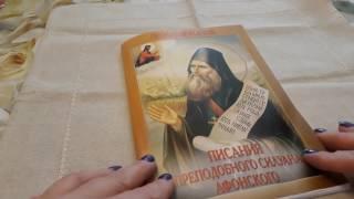 "Обзор книги ""Писания Преподобного Силуана Афонского""+моя чудесная встреча со святым+молитва Силуана"