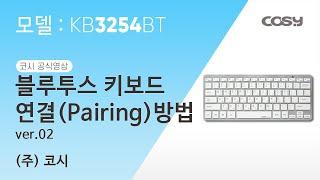 [코시] KB3254BT_스마트 실버 블루투스 키보드 …