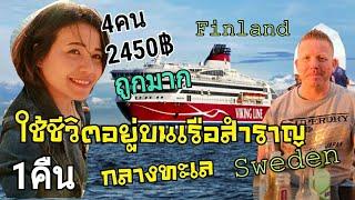 13.6.62 ล่องเรือสำราญกับครอบครัวสามีฝรั่ง ใช้ชีวิตอยู่ในเรือ1คืน 4 คน2450บาทรวมห้องพัก ถูกมาก