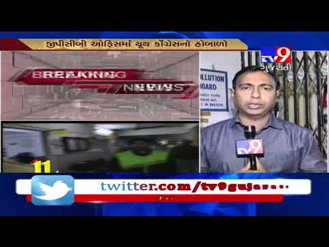 Surat : Angry over increasing pollution youth congress locked GPCB office- Tv9