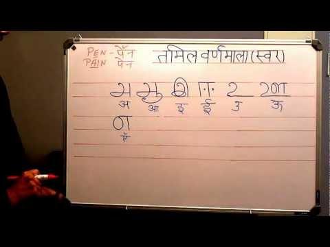 Learn Tamil through Hindi lesson 1