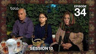 چای خانه - فصل ۱۰ - قسمت ۳۴ / Chai Khana - Season 10 - Episode 34
