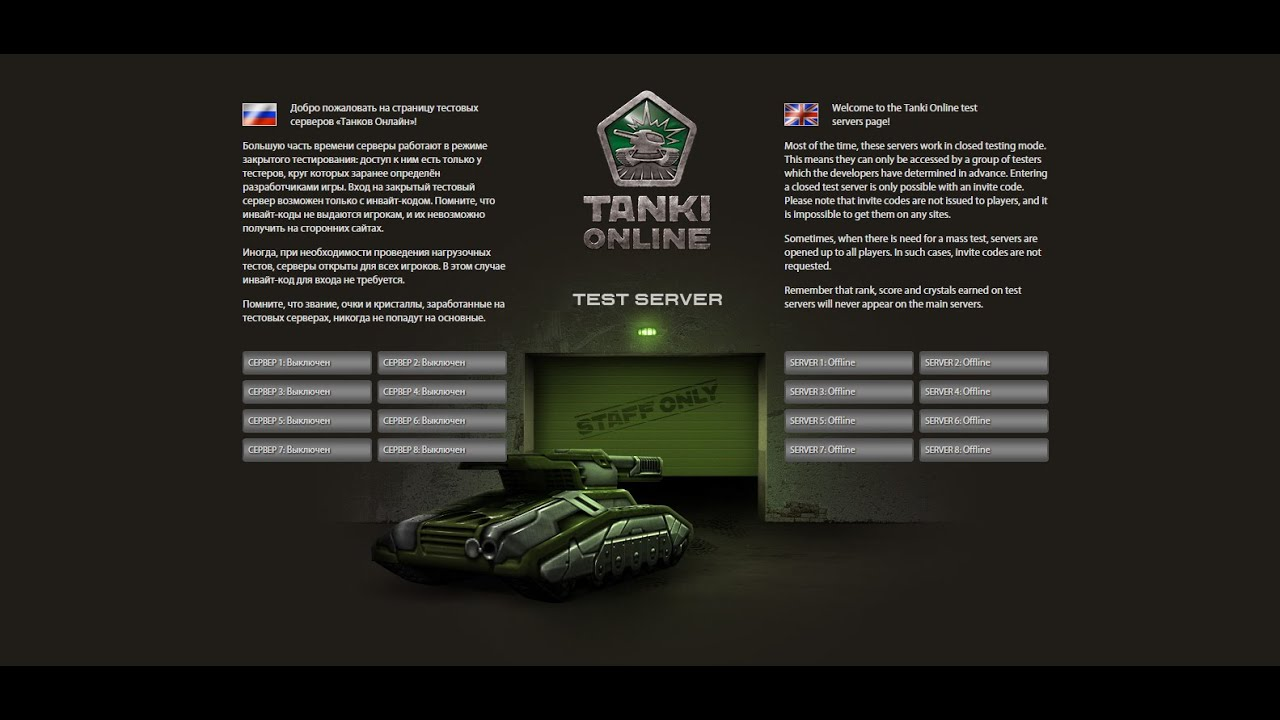 How To Get Into Tanki Online Test Server No Invite Codes Youtube