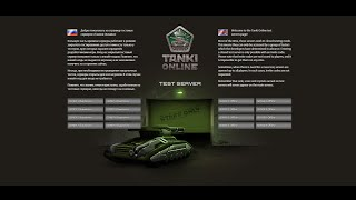 Repeat youtube video How to get into Tanki Online Test Server - No Invite Codes!