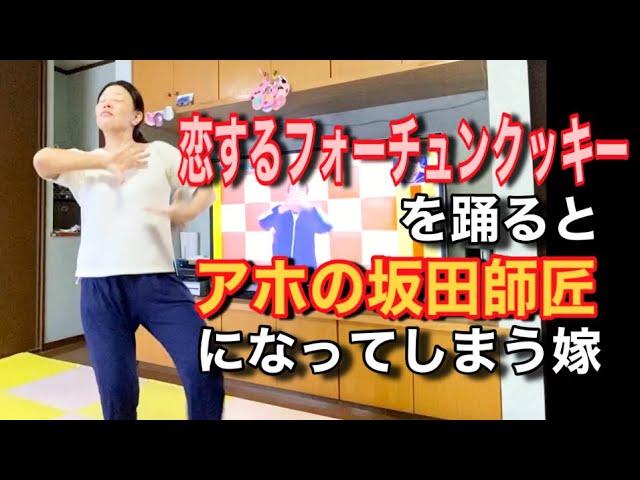 【ミステリー】恋チュンダンスがアホの坂田師匠になる嫁