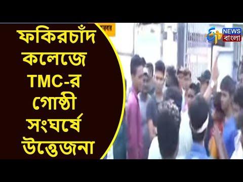 ফকিরচাঁদ কলেজে TMC-র গোষ্ঠী সংঘর্ষে উত্তেজনা | ETV News Bangla