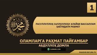 ОЛАМЛАРГА РАҲМАТ ПАЙҒАМБАР С.А.В 12 - АБДУЛЛОХ ДОМЛА