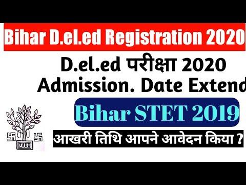 bihar d.el.ed admission 2019|Date Extended| STET 2019 last date|Apply Online|Session|Exam Date|NEWS