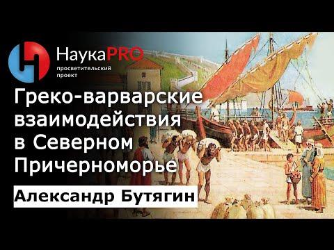 Александр Бутягин - Греко-варварские взаимодействия в Северном Причерноморье в античную эпоху