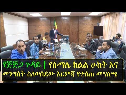 Press statement on Somali Region (Jigjiga) situation: Ahmed