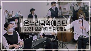 #문화가있는날 #청춘마이크대구경북 #청춘마이크 [온누리…