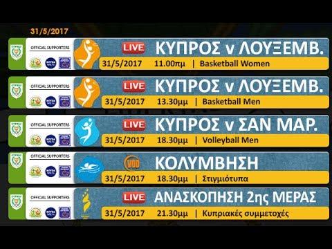 01 June 2017 | MONTENEGRO vs CYPRUS  MEN'S BASKETBALL