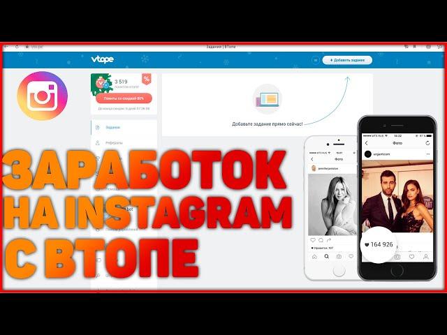 Как заработать деньги на аккаунте Инстаграм с помощью ВТопе!