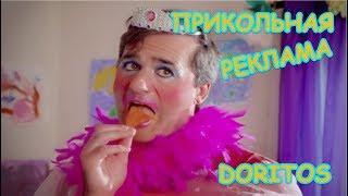 Прикольная реклама чипсов Doritos Подборка Запрещенная к показу реклама