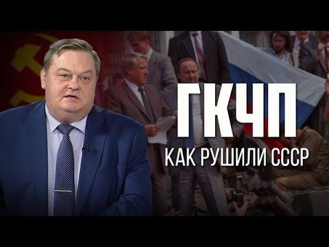 """Евгений Спицын.""""ГКЧП. Как рушили СССР""""."""