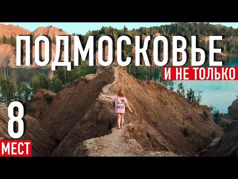 Куда поехать из Москвы на выходные? ТОП-8 популярных мест