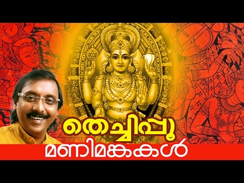manimangakal thechipoo vol 2 malayalam hindu devotional album malayalam kavithakal kerala poet poems songs music lyrics writers old new super hit best top   malayalam kavithakal kerala poet poems songs music lyrics writers old new super hit best top