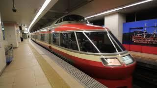 小田急ロマンスカー 7000形LSE車 特急「はこね」 新宿駅発車 Odakyu Romancecar LSE, Shinjuku Station (2018.3)