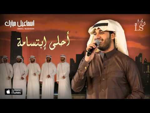 اغنية اسماعيل مبارك احلى ابتسامة 2016 كاملة اون لاين YouTube مع الكلمات