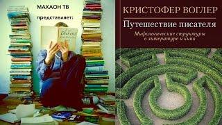 Рецензия на книгу ||| К. Воглер
