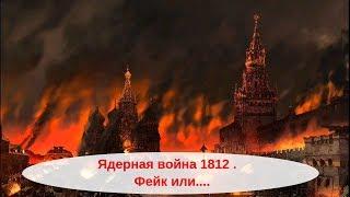 Ядерная война 1812 . Фейк или....