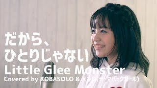 【僕のヒーローアカデミア】だから、ひとりじゃない /Little Glee Monster(Full Covered by コバソロ & えみい(テーマパークガール))