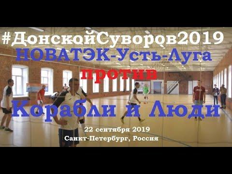 """""""НОВАТЭК-Усть-Луга"""" против """"Корабли и Люди"""". Турнир по мини-футболу"""