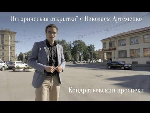 «Историческая открытка» с Николаем Артёменко. Кондратьевский проспект  0+