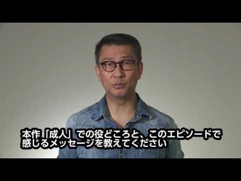『幸せの瞬間』コメントリレー第6弾 中井貴一編