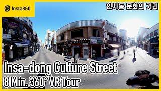 외국인들의 서울 관광 필수 코스!  인사동 문화의 거리…