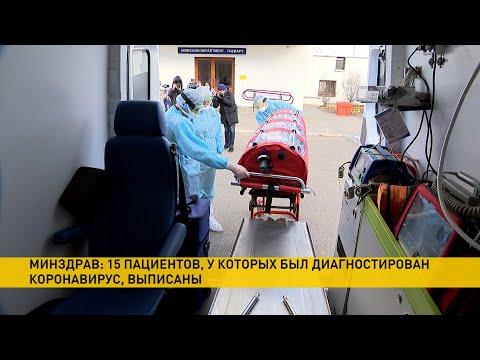 Коронавирус. В Беларуси выздоровели 15 пациентов