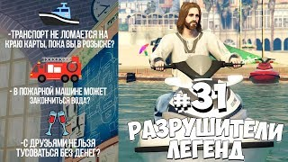 GTA 5 - РАЗРУШИТЕЛИ ЛЕГЕНД #31
