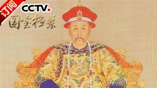 《国宝档案》 20170220 走进养心殿——雍正的一天 | CCTV-4
