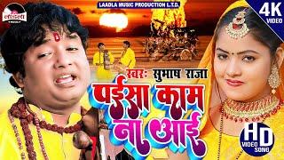 Subhash Raja - 2019 का सबसे हिट नैतिक वीडियो - पईसा काम ना आयी - Laadla Music