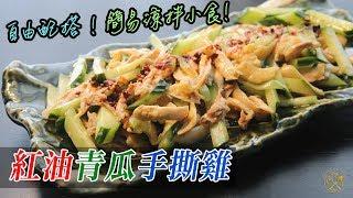 【手撕雞】配紅油青瓜 中秋節加餸? - Hand Shredded Chicken with Cucumber in Red Oil